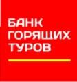 Банк горящих туров - туристическая сеть